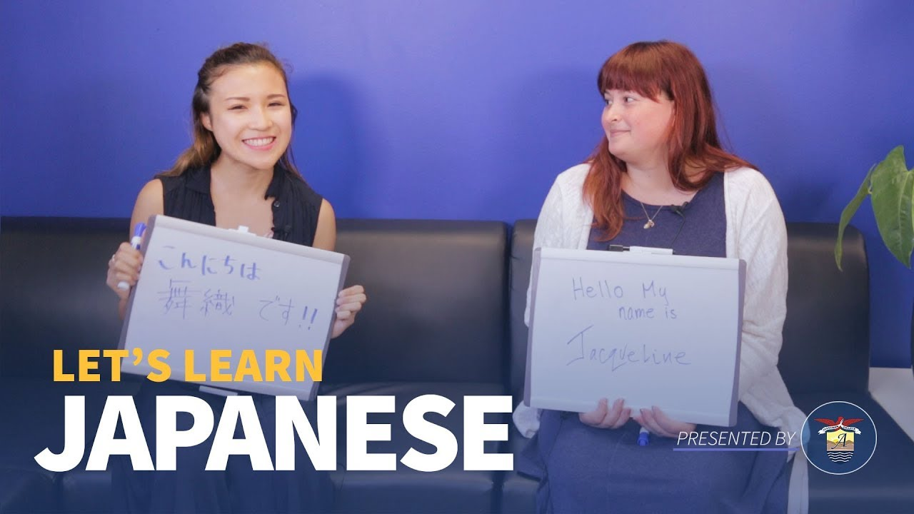 Introduction to Japense, AC Exchange
